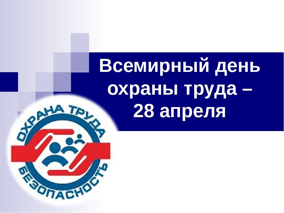28 апреля всемирный день охраны труда картинки, обещайте